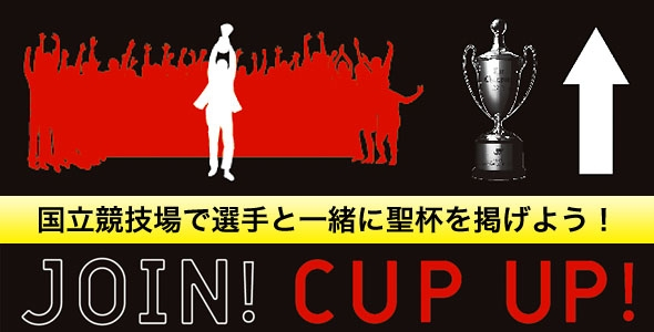 Join!CupUp!
