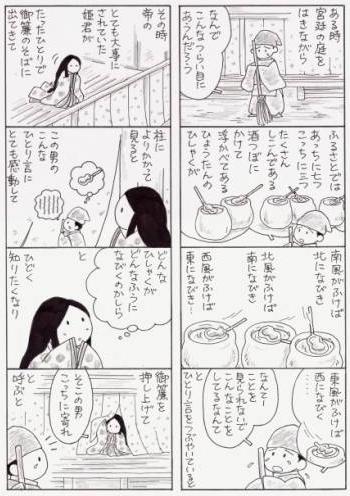 Takeshiba.2