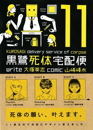 KurosagiCorpseDeliveryV11