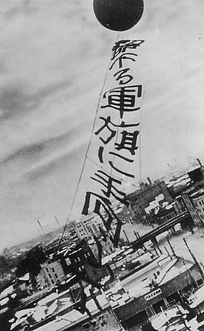 February_26_Incident_Balloon_Banner