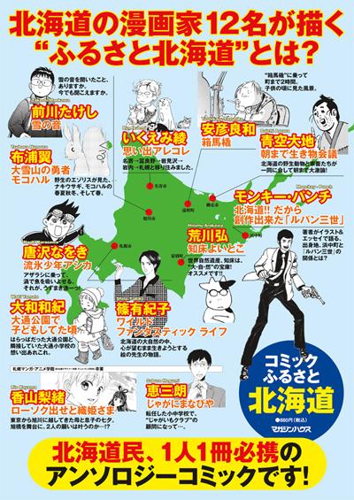 Comic_furusato_hokkaido