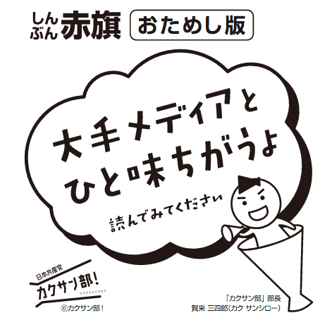 Hatamihonmaki